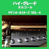 彩 ~Aja~ Originally Performed By サザンオールスターズ (オルゴール)