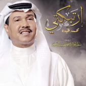 Ertabakti - Mohammad Abdu
