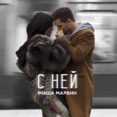 С ней - Misha Marvin