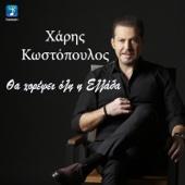 Haris Kostopoulos - Tha Horepsi Oli I Ellada artwork