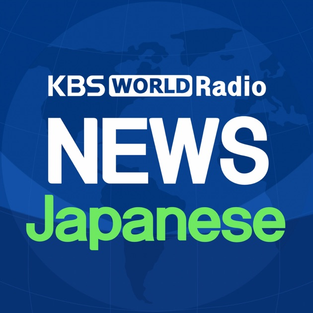 ニュース KBS WORLD Radio (月~...