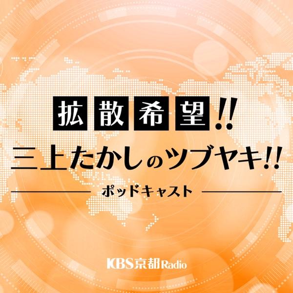 KBS京都 拡散希望!!三上たかしのツブヤキ!!