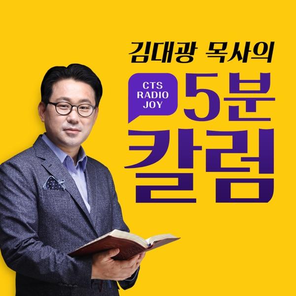 [주빌리TV] CTS 라디오JOY 김대광 목사의 '5분 칼럼'