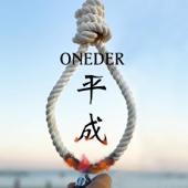 平成/Onederジャケット画像
