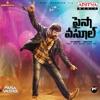 Paisa Vasool (Original Motion Picture Soundtrack) - EP