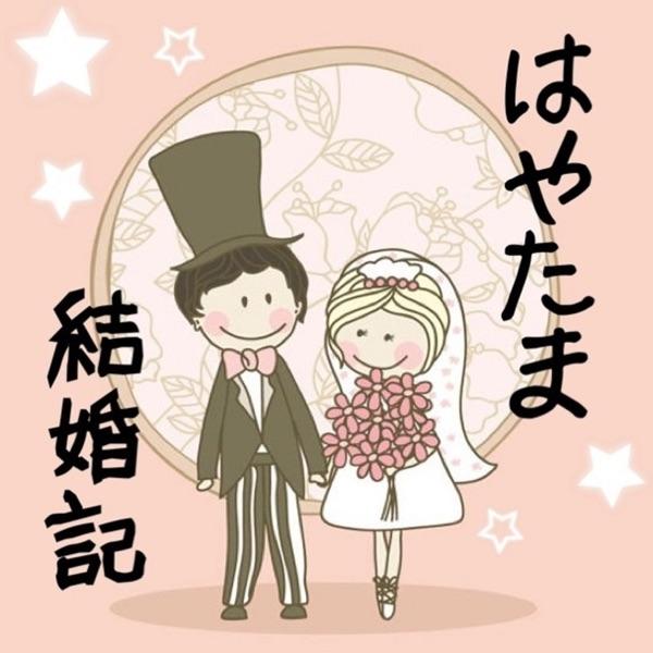 ✽はやたま結婚記✽