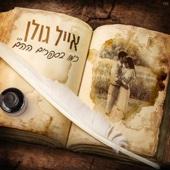 כמו בספרים ההם - Eyal Golan
