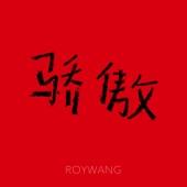 Pride - Roy Wang