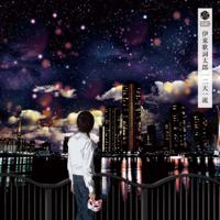 伊東歌詞太郎 - 二天一流 artwork