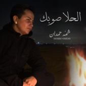 El Hala Soubak - Shamma Hamdan