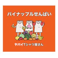 パイナップルせんぱい - EP
