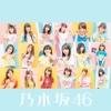 70. 逃げ水 (Special Edition) - 乃木坂46