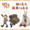TVアニメ「メイドインアビス」エンディングテーマ「旅の左手、最果ての右手」