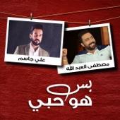 Bas Howa Hobi - Jassim & Mostafa Alabdullah