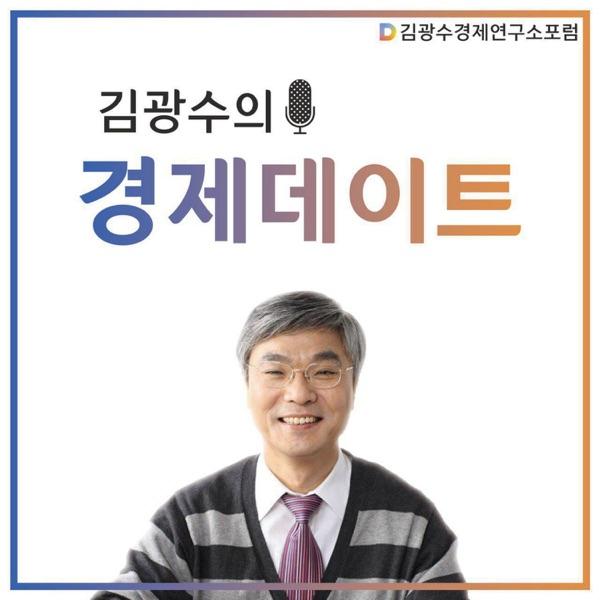 김광수의 경제데이트