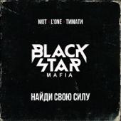 Найди свою силу - Black Star Mafia