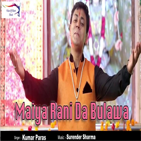 Maiya Rani Da Bulawa - Single | Kumar Paras
