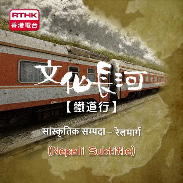 सांस्कृतिक सम्पदा – रेलमार्ग (Nepali Subtitle)  文化長河—鐵道行 (尼泊爾語字幕)