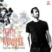 Ego Pou To Thela Poli - Giorgos Karadimos