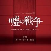 カンテレ・フジテレビ系 火曜 9時ドラマ 「嘘の戦争」ORIGINAL SOUNDTRACK