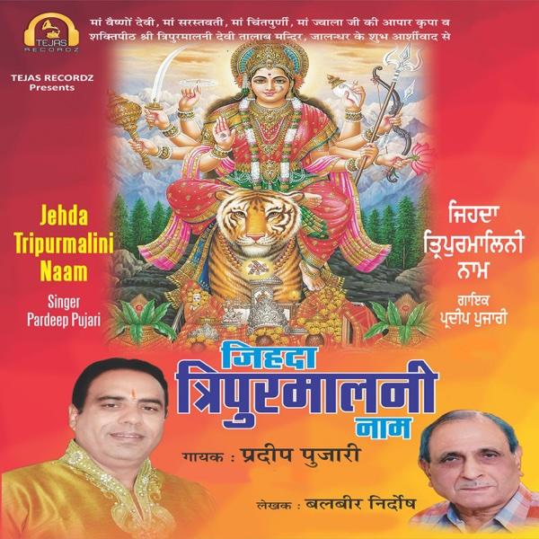 Jehda Tripurmalini Naam | Pardeep Pujari
