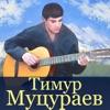 Муцураев Тимур