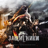 Сумасшедший русский (Bassquaid Remix)