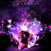 友谊之光(DJ Version)