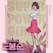 Super Power Girl