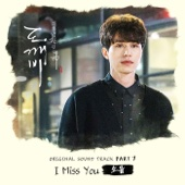 Soyou - I Miss You artwork