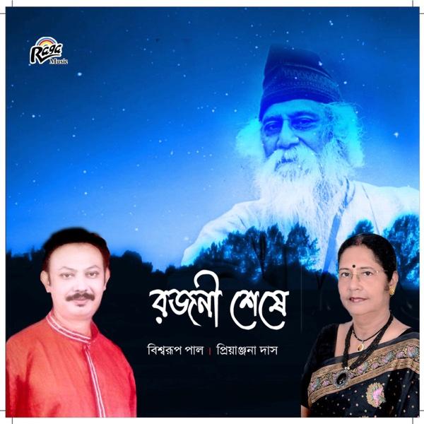 Rajani Sheshe | Biswarup Pal, Priyanjana Das