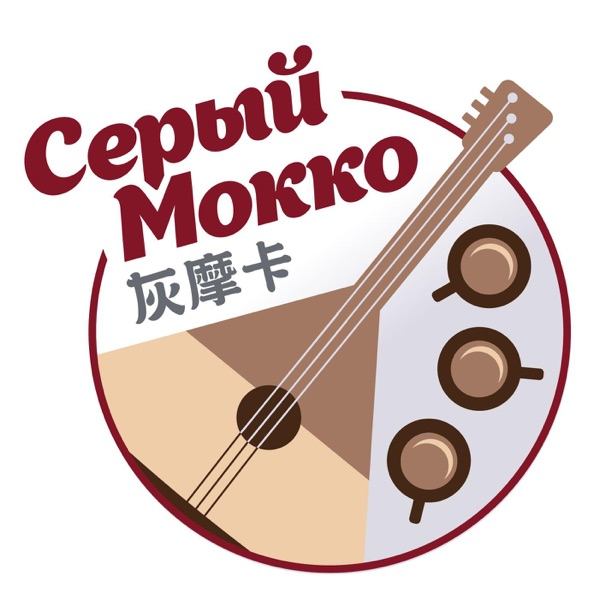 俄罗斯灰摩卡电台