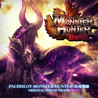 パチスロ モンスターハンター 狂竜戦線 オリジナル・サウンドトラック - カプコン