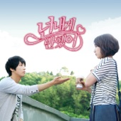 넌 내게 반했어 Heartstrings (Original Television Soundtrack), 2