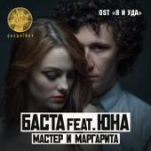 Мастер и Маргарита (feat. Юна) - Basta