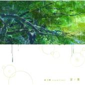 Rain (Long Version) - Motohiro Hata