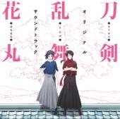 TVアニメ『刀剣乱舞花丸』オリジナル・サウンドトラック