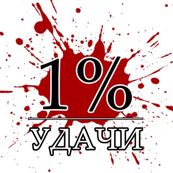 1% УДАЧИ Первый подкаст об охоте и дикой природе