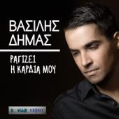 Vasilis Dimas - Ragizei I Kardia Mou artwork