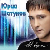 Глупые снежинки - Yuri Shatunov