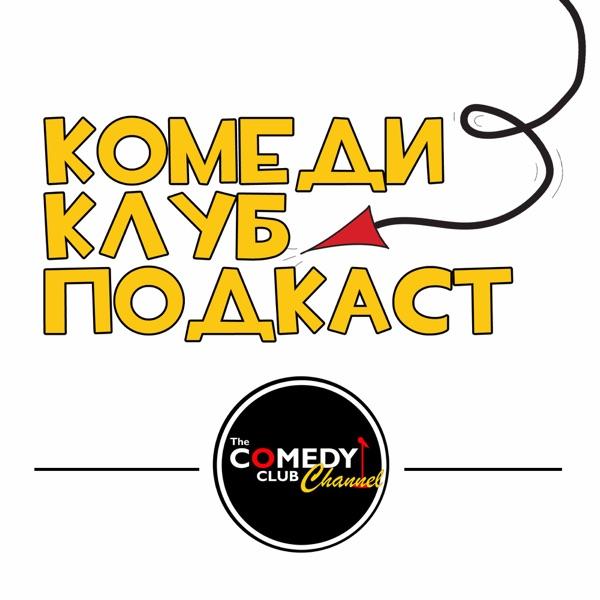 Комеди Клуб Подкаст The Comedy Club Channel
