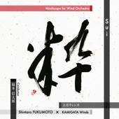 『粋 -Sui-』ウインドオーケストラのためのマインドスケープ