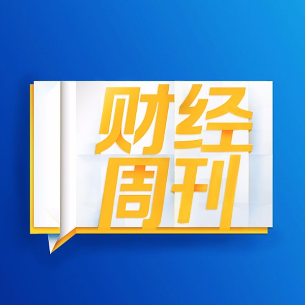 财经周刊【股市房产 理财投资 财经资讯就在喜马拉雅FM】