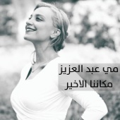 Makanna El Akhir - May Abd El Aziz