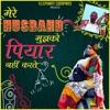 Mere Husband Mujhko Piyar Nahin Karte