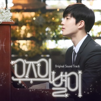 우주의 별이 Star of the Universe (Original Television Soundtrack) – EP – SUHO & REMI