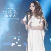 追夢人 (Live) - Hebe Tien