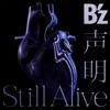 声明 / Still Alive - EP ジャケット写真