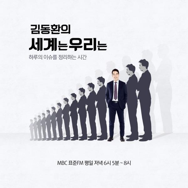 김동환의 세계는 우리는