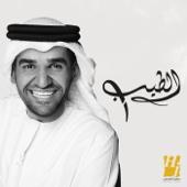 Elteeb - Hussain Aljassmi
